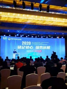 China conference